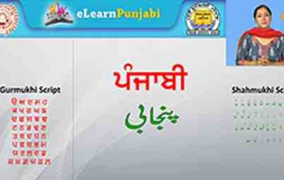 Punjab School Education Board Launches Punjabi Learning Website