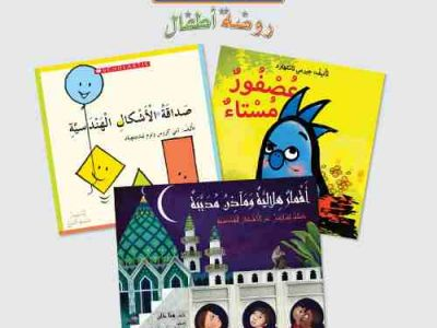 Scholastic to Offer My Arabic Library for Kindergarten Classrooms