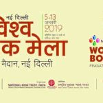 New Delhi World Book Fair 2019
