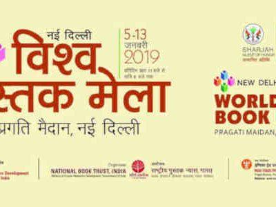 New Delhi World Book Fair 2019 Opens in India