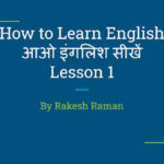 How to Learn English - Lesson 1 - By Rakesh Raman