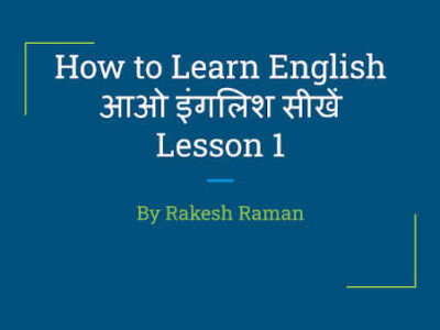 How to Learn English – Lesson 1 – By Rakesh Raman